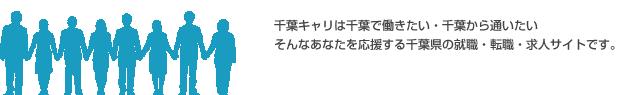 千葉キャリは千葉で働きたい・千葉から通いたいそんなあなたを応援する千葉県の就職・転職・求人サイトです。