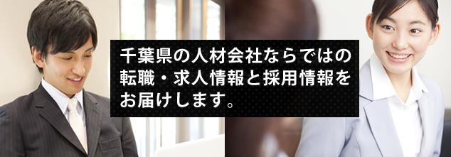 千葉県の求人サイト「千葉キャリ」が千葉の求人や就職・転職に役立つ情報を提供します。