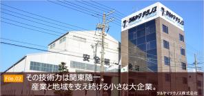 千葉の仕事研究(施工管理・現場監督/ツルヤマテクノス株式会社様)