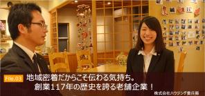 千葉の仕事研究(リフォームアドバイザー(総合職)/株式会社ハウジング重兵衛)