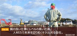 千葉の仕事研究(土木施工(施工管理職)/株式会社大幹)