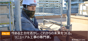 千葉の仕事研究(施工管理職/株式会社ストラクス)