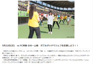 FireShot Capture 145 - 5月22日(日) vs FC岐阜 のホーム戦 ダブルダッチでジェフを応援し_ - https___www.chiba-dda.org_%B