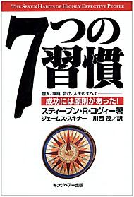 ks_book7habits01