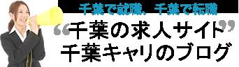 千葉で就職、千葉で転職、千葉の求人サイト千葉キャリのブログ