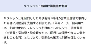 FireShot Capture 206 - 人事制度│オリックス株式会社_ - https___www.orix.co.jp_grp_company
