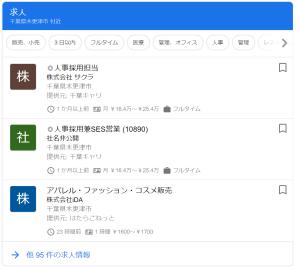 FireShot Capture 211 - 人事採用 木更津 仕事 - Google 検索_ - https___www.google.com_search