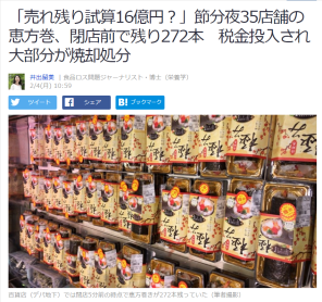 FireShot Capture 220 - 「売れ残り試算16億円?」節分夜_ - https___news.yahoo.co.jp_byline_iderumi_20190204-00113564