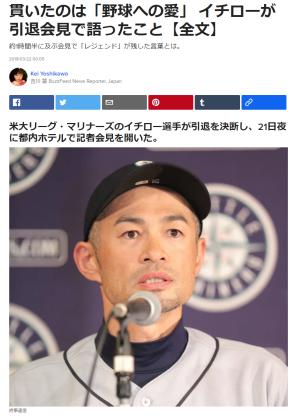 FireShot Capture 241 - 貫いたのは「野球への愛」 イチローが引退会見で語ったこと【全文】 - www.buzzfeed.com
