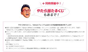 FireShot Capture 235 - 第2弾100億円キャンペーン I PayPay株式会社 - https___paypay.ne.jp_promo_10billion-campaign_